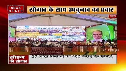 दमोह में सीएम शिवराज सिंह चौहान ने कहा- सुन लो रे किसान भाईयों...