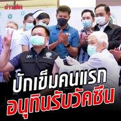 อนุทิน คนแรกไทย รับวัคซีนโควิด