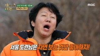 [HOT] Shin Hyun-joon, you hit the arrowroot with a pickaxe ?!, 안싸우면 다행이야 20210301