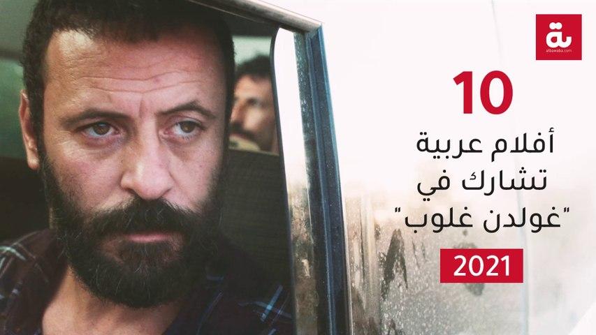 """10 أفلام عربية تشارك في """"غولدن غلوب"""" 2021"""
