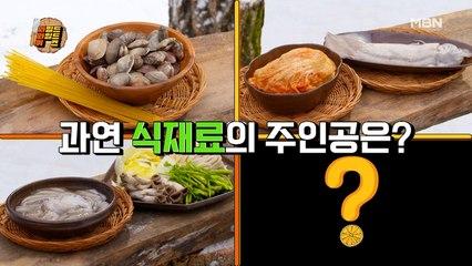 [식재료를 맞혀라!] 주워 먹기 달인이 된 예능 새싹 이혜성?!