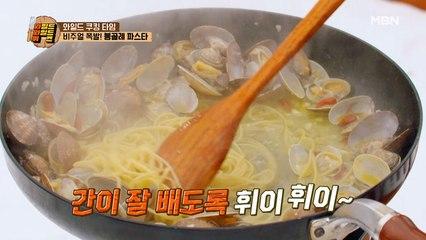 비린내 잡으려다 봉골레 파술탕(?) 만든 요리 허당 이혜성