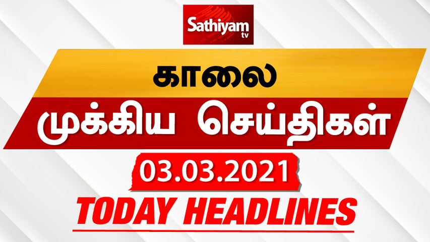 Today Headlines | 03 Mar 2021| Headlines News Tamil |Morning Headlines | தலைப்புச் செய்திகள் | Tamil
