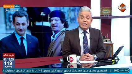 بسبب  معمر القذافي ..الحكم بالسجن ثلاث سنوات لـ الرئيس الفرنسي السابق نيكولا ساركوزي ..!!
