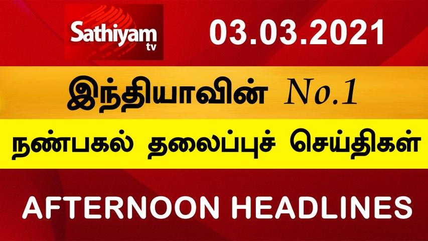 12 Noon Headlines | 03 MAR 2021 | நண்பகல் தலைப்புச் செய்திகள் | Today Headlines Tamil | Tamil News