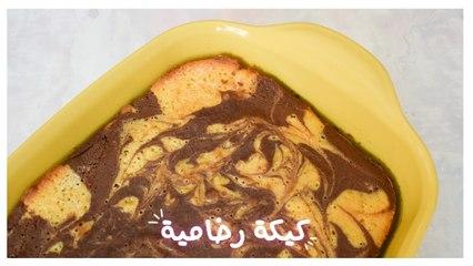 وصفة الكيكة الرخامية