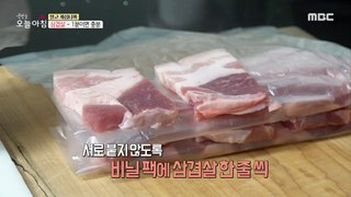 [LIVING] How to store pork belly for 1 minute using vinyl pack!, 생방송 오늘 아침 210304