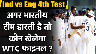 Ind vs Eng: Who will play WTC Final, If England Beats India in 4th Test at Ahmadabad| वनइंडिया हिंदी