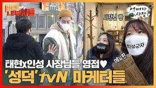 ′어쩌다 성덕′ tvN마케터들의 사장님들 영접소감&시골슈퍼 랜선투어 #상암동내부자들