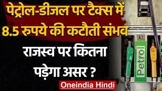 Petrol Diesel पर Excise Duty में 8.5 रुपये प्रति लीटर घटा सकती है Modi Government  | वनइंडिया हिंदी