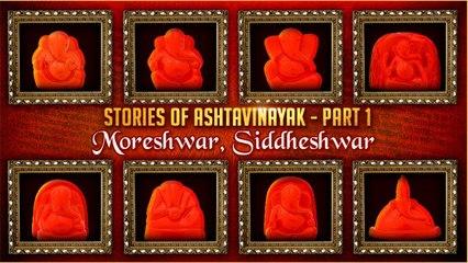 Ashtavinayak Story - Moreshwar, Siddheshwar   Angarki Sankashti 2021   Ganesha Popular Story