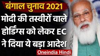 West Bengal Elections 2021: EC का आदेश,PM Modi की फोटो वाले Hoardings हटाएं | वनइंडिया हिंदी