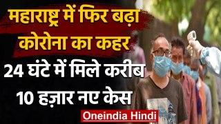 Coronavirus India Updates:Maharashtra में पिछले 24 घंटे में करीब 10 हजार नए केस | वनइंडिया हिंदी