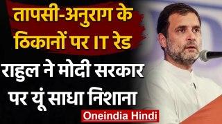 IT Raid: Anurag Kashyap,Tapsee Pannu के यहां रेड,Rahul Gandhi का Modi Govt. पर वार | वनइंडिया हिंदी