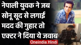 Sonu Sood ने नेपाली युवक की मदद की, कहा- 'अतिथि देवो भव:' । वनइंडिया हिंदी