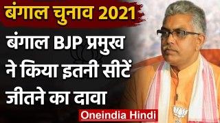 West Bengal Election 2021: Bengal BJP chief Dilip Ghosh बोले- 2021 में TMC साफ | वनइंडिया हिंदी