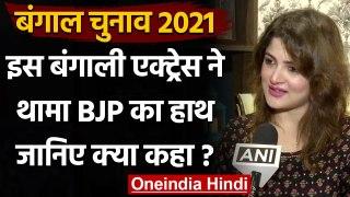 West Bengal Election 2021: Shrabanti Chatterjee हुईं BJP में शामिल, अब बोली ये | वनइंडिया हिंदी