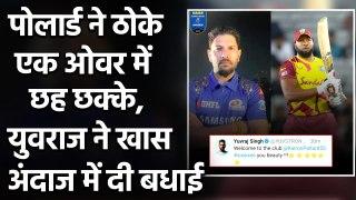 Yuvraj Singh congratulated Kieron Pollard in a special way for hitting six sixes | वनइंडिया हिंदी