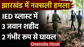 Naxal Attack in Jharkhand : बारूदी सुरंग धमाके में तीन जवान शहीद और दो जख्मी | वनइंडिया हिंदी