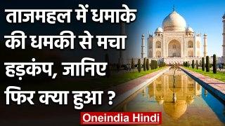 Taj Mahal को बम से उडाने की धमकी, मचा हड़कंप, Call करने वाला Firozabad से गिरफ्तार | वनइंडिया हिंदी