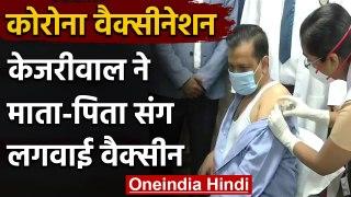Corona Vaccination India: Arvind Kejriwal ने माता-पिता संग लगवाई वैक्सीन | वनइंडिया हिंदी