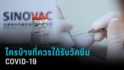 ใครบ้างที่ควรได้รับวัคซีน โควิด-19    PPTV HD 36