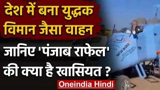 Punjab: Architect ने तैयार किया ऐसा वाहन, दिखता है War Plane जैसा । वनइंडिया हिंदी