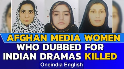 Afghan media women shot | They dubbed Indian, Turkish dramas | Oneindia News