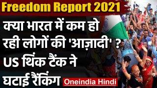 Freedom Report 2021:India में रह गई है 'आंशिक आजादी'? US Think Tank ने घटाई Rating | वनइंडिया हिंदी