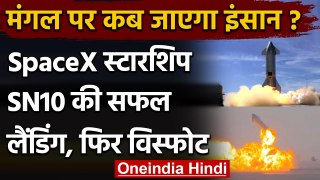 SpaceX Starship SN10 की सफल Landing, फिर हुआ विस्फोट | Elon Musk | Mars | वनइंडिया हिंदी