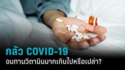 กลัวโควิด-19 จนทานวิตามินมากเกินไป?   PPTV HD 36
