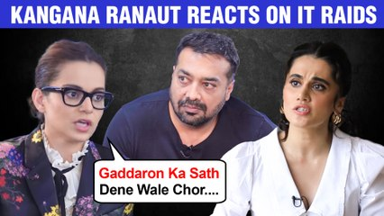 Income Tax Raid| Taapsee Pannu Shocking Connection About 5 Cr Rs ? Kangana Reacts