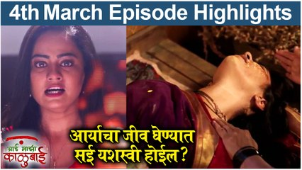 आई माझी काळूबाई 4TH March Episode Update | Aai Mazi Kalubai Today Full Episode | Sony Marathi