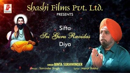 Sifta Guru Ravidas Diya   Binta Sukhwinder   Shashi Films