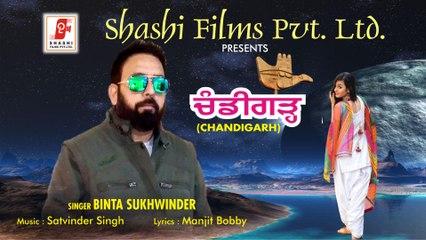 Chandigarh   Binta Sukhwinder   Punjabi Song   Shashi Films