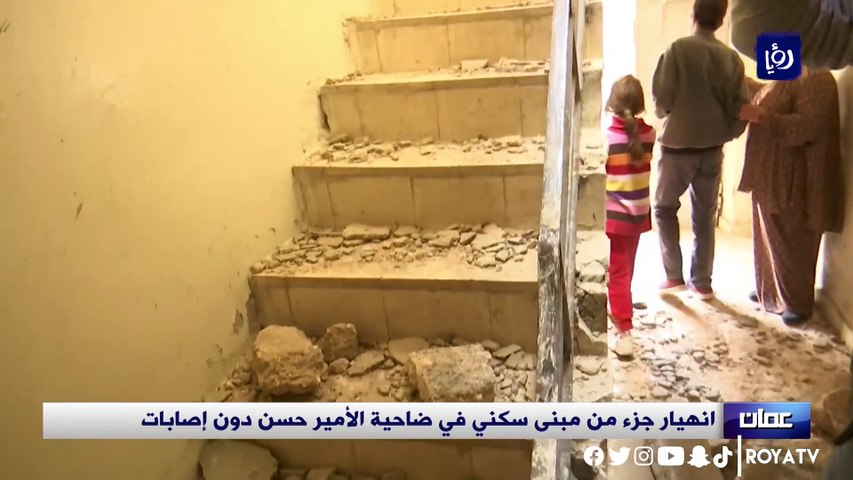 انهيار جزء من مبنى سكني في ضاحية الأمير حسن دون إصابات