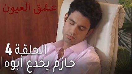 عشق العيون 4 - حازم يخدع أبوه