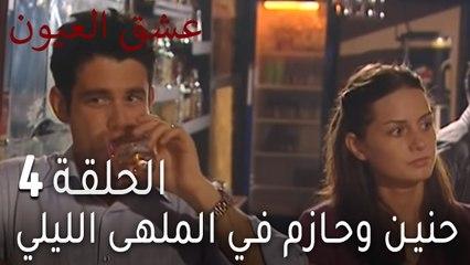 عشق العيون 4 - حنين وحازم في الملهى الليلي