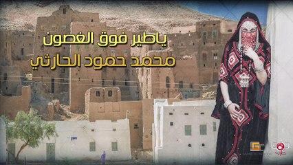 يا طير فوق الغصون - محمد حمود الحارثي   Mohammed Hammoud Al-Harthy - Jalsat Yatir Fawq Alaghsan