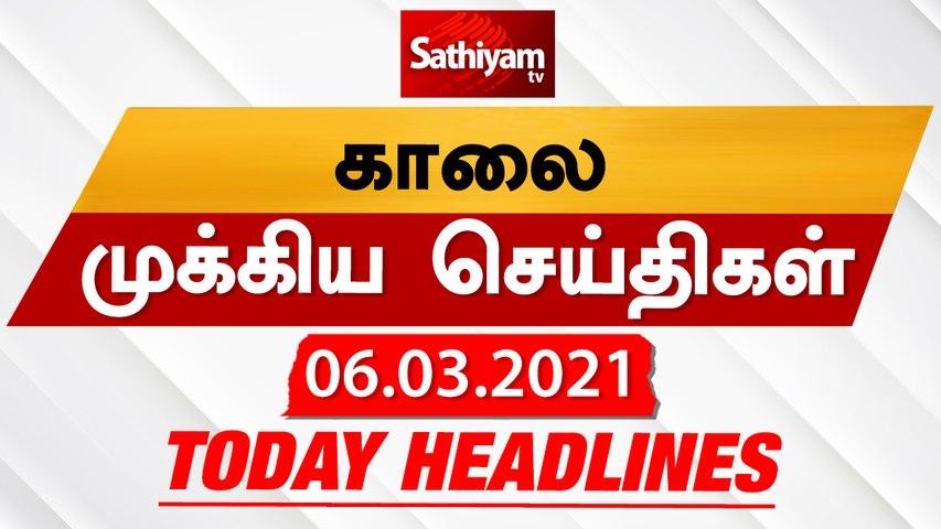 Today Headlines | 06 Mar 2021| Headlines News Tamil |Morning Headlines | தலைப்புச் செய்திகள் | Tamil