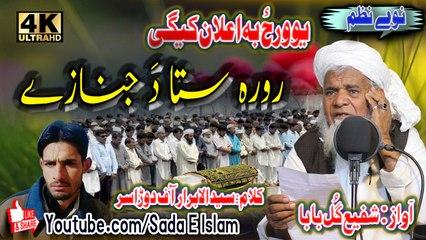 Pashto new Hd naat - Yo wraz ba elaan kigi by Shafi gul ba ba
