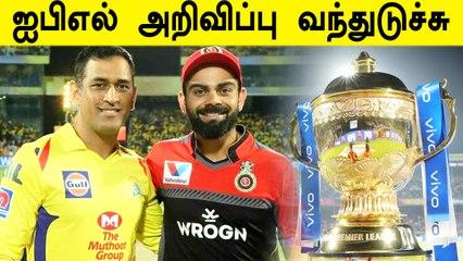 ஏப்ரல் 9ம் தேதி தொடங்குகிறது IPL போட்டிகள்.. முதல் போட்டி Chennai-யில் நடைபெறும்