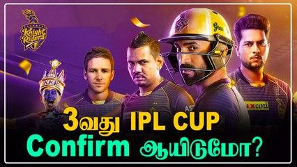 IPL 2021: KKR SWOT Analysis | OneIndia Tamil