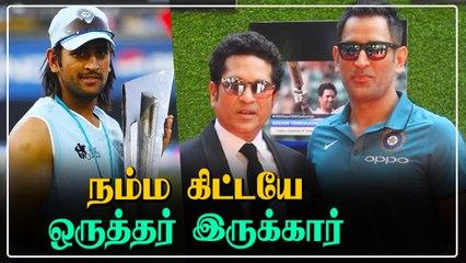 Dhoni பெயரை சொன்ன Sachin! Captain ஆக்கிய சம்பவம் | OneIndia Tamil