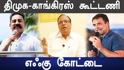 Kamal Haasan அரசியல் செல்லாது ! Rahul Gandhi-யின் வருகையே எழுச்சி தான்-Gopanna | Oneindia Tamil
