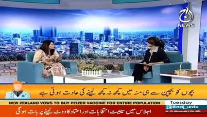 How to Prevent Tooth Decay in Your Baby?   Aaj Pakistan   Doc Talk   9 March 2021