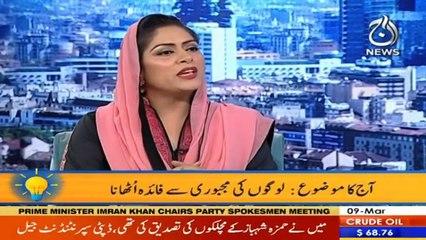 Aaj Pakistan with Sidra Iqbal   9 March 2021   Compulsion   Aaj News