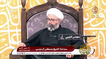 البث المباشر  الشيخ مصطفى الموسى - مجلس ذكرى استشهاد الامام موسى الكاظم (ع) - رجب 1442 - 2021