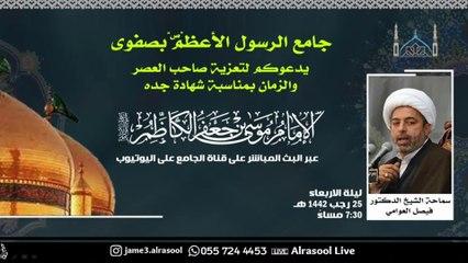 قبسات من حياة الإمام موسى الكاظم (عليه السلام) -  سماحة الشيخ د . فيصل العوامي 25 رجب 1442 هـ