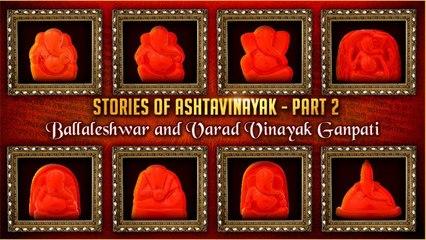 Ashtavinayak Story - Part 2   Ballaleshwar and Varad Vinayak Ganpati   Ganesha Popular Story